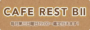 CAFE REST BⅡ